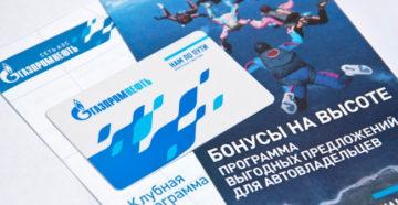 Как проверить баланс бонусной карты Газпромнефть - как узнать сколько бонусов через личный кабинет
