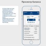 как узнать баланс карты Газпромбанка через смс