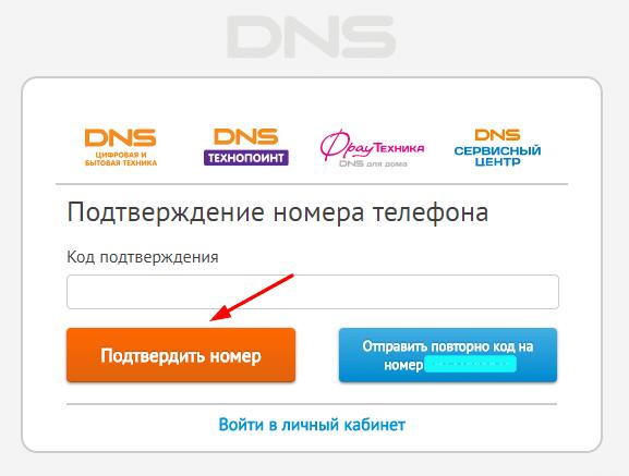 проверить бонусы на карте ДНС по номеру