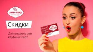 Вся правда о Simamarket.ru - зарегистрировать и активировать клубную карту Сима Ленд