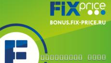 Почему стоит пользоваться картой Bonus Fix Price: как зарегистрировать и активировать, официальный сайт