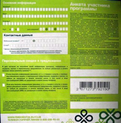 Анкета для регистрации бонусной карты от Перекрестка