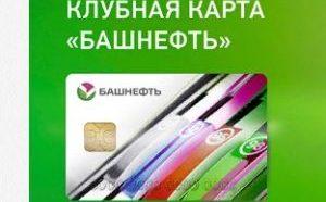 bashneft'-azs-oficial'nyj-sajt-klubnaya-karta