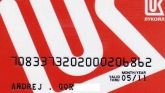 Как проверить бонусы на карет Лукойл