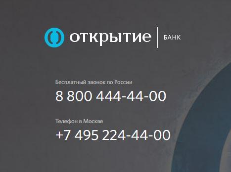 Телефон горячей линии банка Открытие для физических и юридических лиц