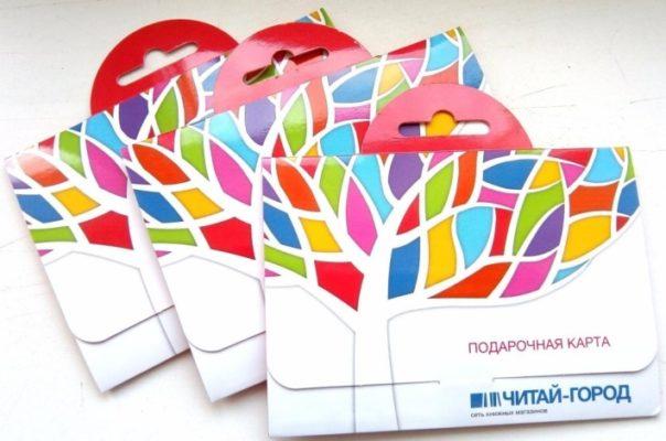 chitaj-gorod-podarochnaya-karta