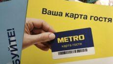 karta-gostya-metro