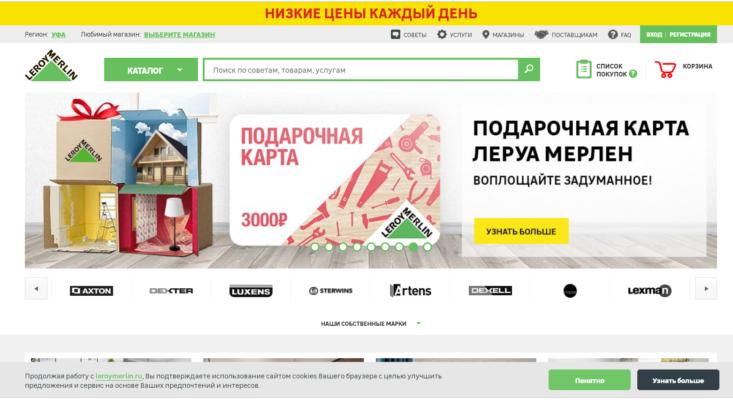 lerua-merlen-podarochnye-sertifikaty