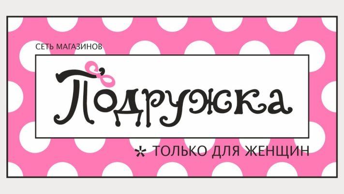 podarochnaya-karta-podruzhka