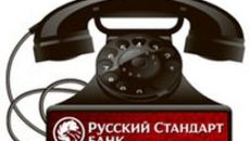 """Как позвонить в банк """"Русский Стандарт"""" бесплатно"""
