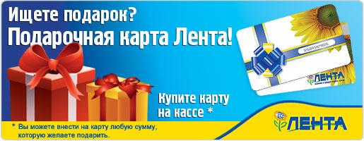 lenta-podarochnyj-sertifikat