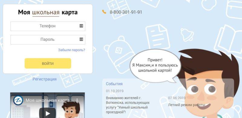 Вход в личный кабинет карты родителя и школьника от Ижкомбанка