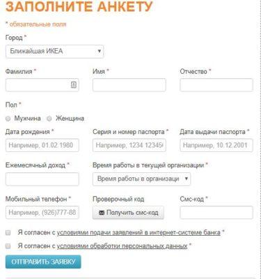 Анкета для оформления финансовой карты IKEA FAMILY от Кредит Европа Банка онлайн