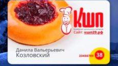 Карта школьного питания КШП-29 в Северодвинске: личный кабинет и баланс