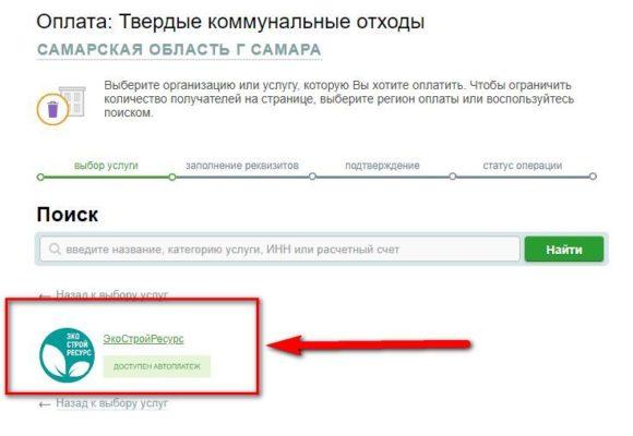 Как оплатить квитанцию за вывоз мусора через Сбербанк онлайн