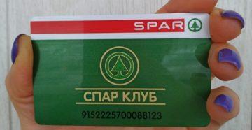 Клубная карта Спар — как получить, активировать и проверить баллы покупателю