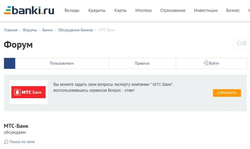 МТС на форуме Банки.ру