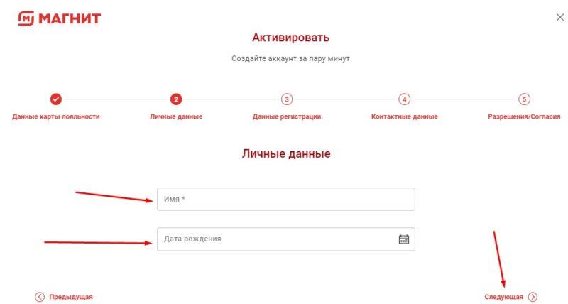 Акитвация карты лояльности Магнит на сайте