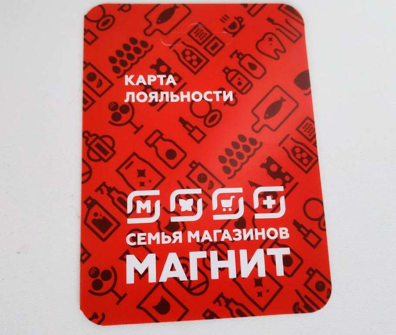 Конверт с бонусной картой Магнит