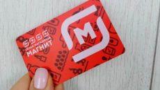 Как активировать и пользоваться картой лояльности Мой Магнит - приложение и личный кабинет