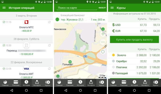 Возможности приложения Сбербанк-Онлайн для Айфон