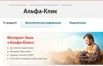 Альфабанк Клик - регистрация, вход в систему и Личный кабинет