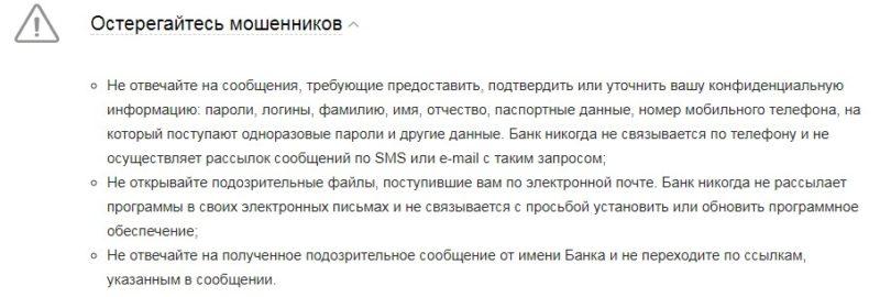 Безопасность интернет-банка Уралсиб