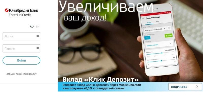 Регистрация вЮникредит банк онлайн