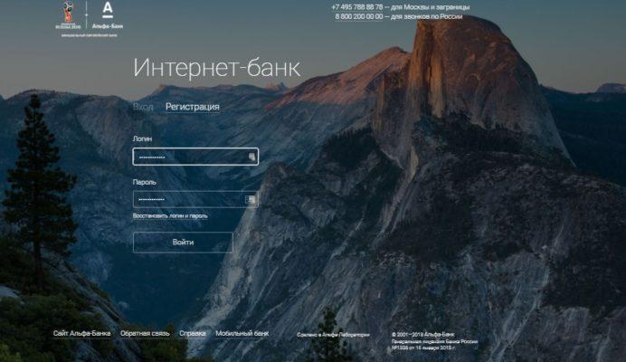 Как правильно зарегистрироваться в Альфабанк-Клик