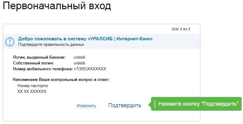 Вход всистему интернет-банка Уралсиб