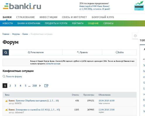 Банки.ру