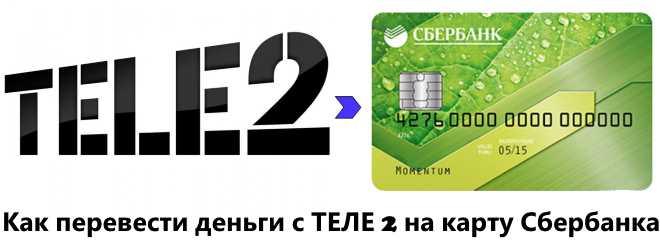 Как легко вывести деньги со счета Теле2 на карту Сбербанка - быстрые способы