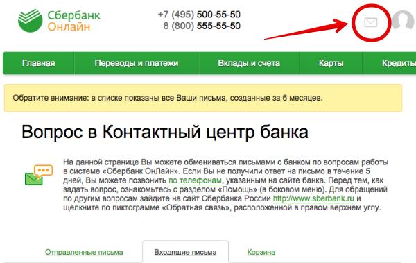 Раздел обратной связи вСбербанке-Онлайн