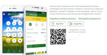 Мобильный банк Россельхозбанка: как подключить, вход, скачать приложение