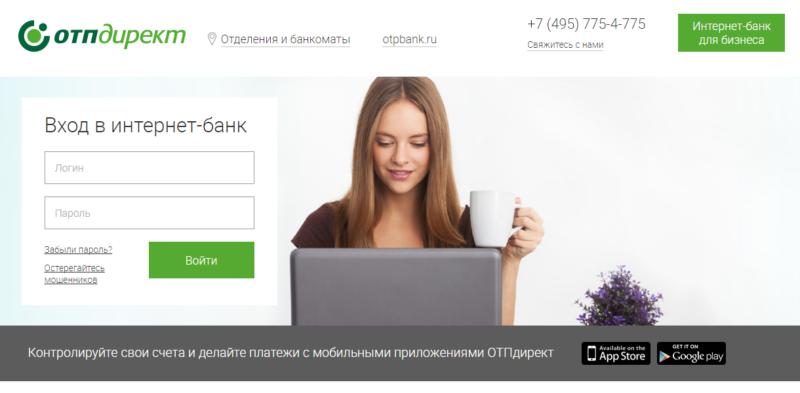 отп банк - обращение