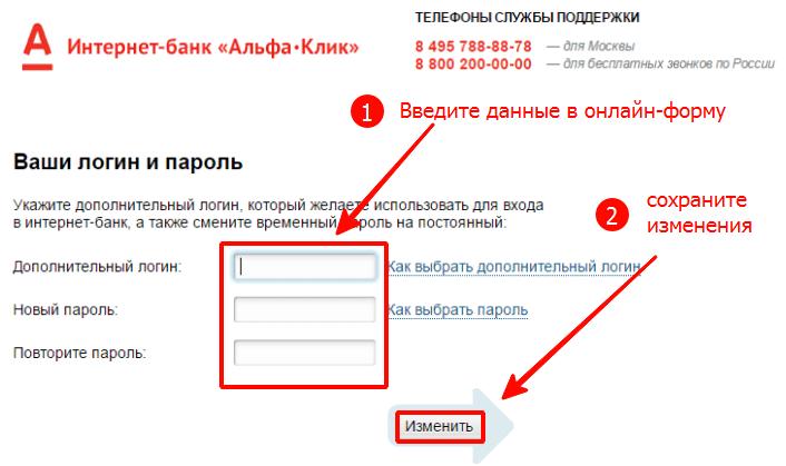 альфа банк электронная почта