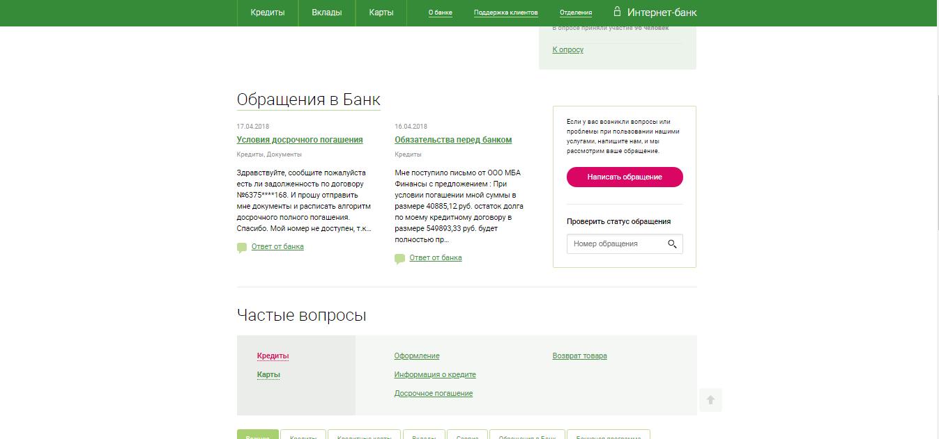 ренессанс онлайн банк