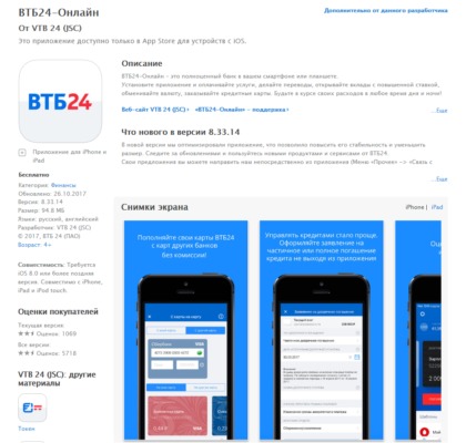 Изображение - Как позвонить на горячую линию в банк втб24 sozdat-lichnyy-kabinet-vtb-24-bank-klient-onlayn-registraciya-25