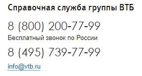 Изображение - Как позвонить на горячую линию в банк втб24 telefonvtb