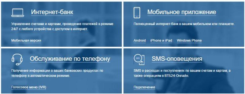 Изображение - Как позвонить на горячую линию в банк втб24 vtb-uznat-balans-0344