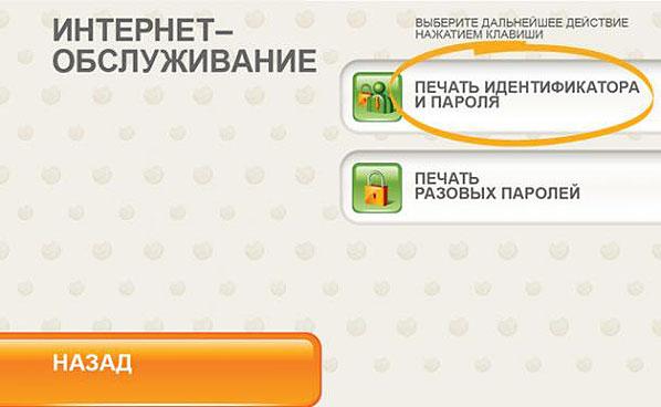 сбербанк онлайн - вход через идентификатор