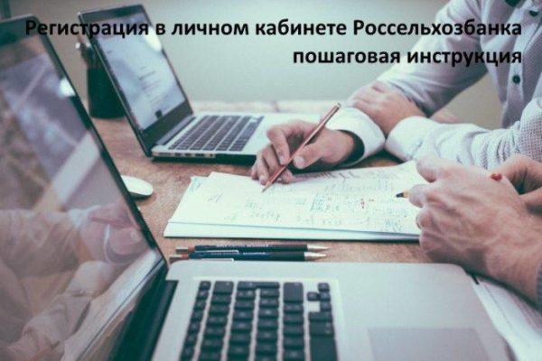 интернет банк россельхозбанк онлайн