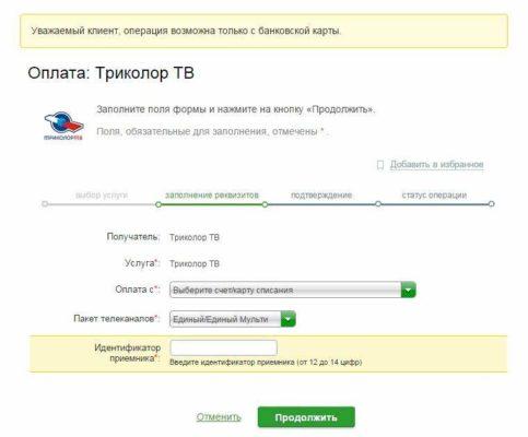 реквизиты триколор тв через сбербанк онлайн
