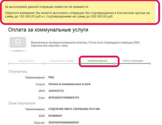 Изображение - Как оплатить жкх через сбербанк онлайн – пошаговая инструкция 4-podtverzhdenie-1