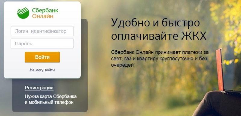 Изображение - Как оплатить жкх через сбербанк онлайн – пошаговая инструкция Oplata_Sberbank