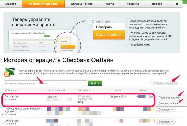 Изображение - Как оплатить жкх через сбербанк онлайн – пошаговая инструкция imgzd27l-29