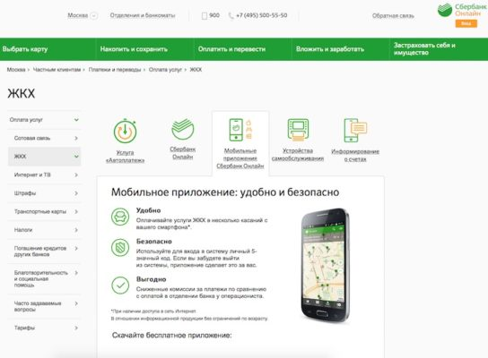 Изображение - Как оплатить жкх через сбербанк онлайн – пошаговая инструкция kak-oplatit-kvartplatu-cherez-sberbank-onlayn