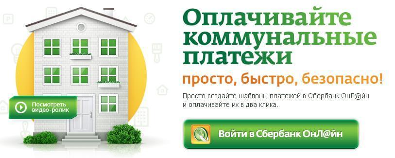Простой способ оплаты ЖКХ: оплата коммунальных платежей через Сбербанк-Онлайн, алгоритм