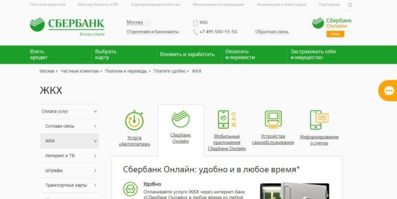 Изображение - Как оплатить жкх через сбербанк онлайн – пошаговая инструкция oplata-zhkh-cherez-sberbank-onlayn_1