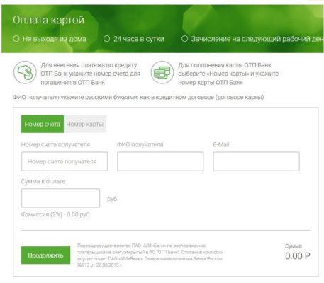 оплата отп банк через сбербанк онлайн